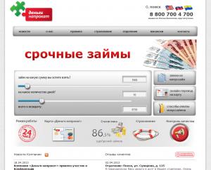 Деньги напрокат - микрофинансовая организация