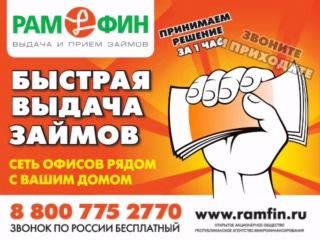Рамфин
