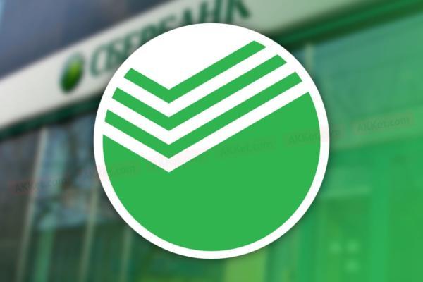 Sberbank-Novyi-kredit-Rossiya